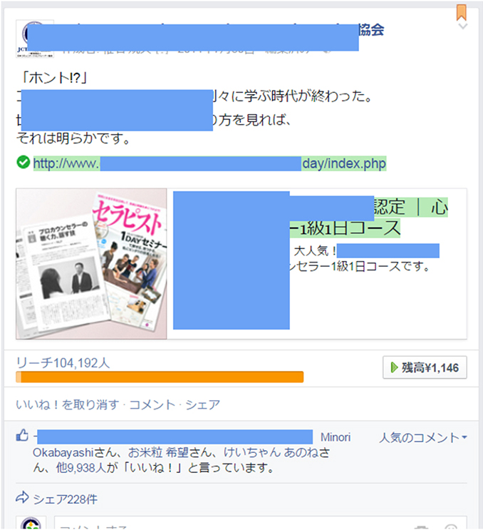 Facebook活用例